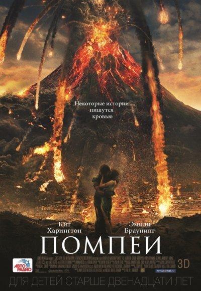 Помпеи: постер мероприятия