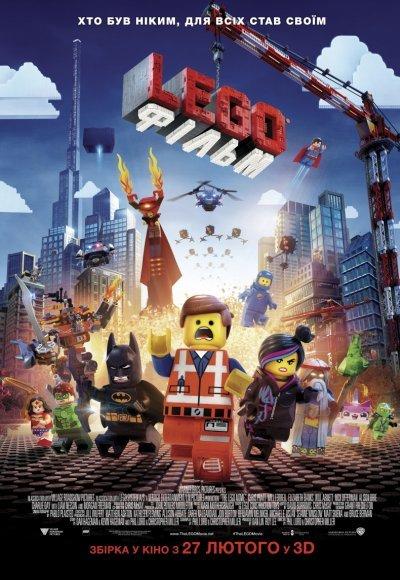 Лего. Фильм: постер мероприятия