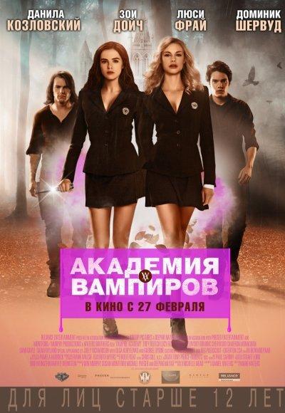 Академия вампиров: постер мероприятия