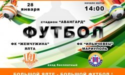 ФК Жемчужина (Ялта) - Шахтер (молодежный состав), спортивное мероприятие