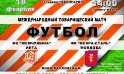 ФК Жемчужина (Ялта) - Искра-Сталь (Молдова)
