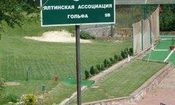 Спортивный клуб Ялтинский Гольф Клуб