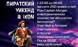 Пиратский Уикенд, вечеринку