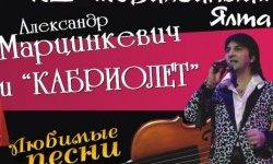 Группа «Кабриолет» и Александр Марцинкевич, концерт