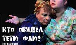 Кто обидел тетю Фаю?, спектакль