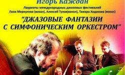 Джазовые фантазии, концерт