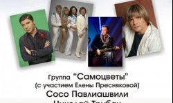 На берегу Черного моря, фестиваль