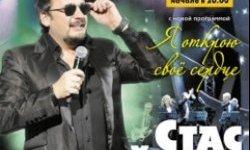Стас Михайлов, концерт