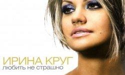 Ирина Круг, концерт