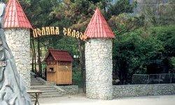 Музей Поляна сказок