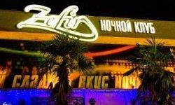 Клуб Zefir