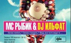 MC Рыбик & DJ Ильфат