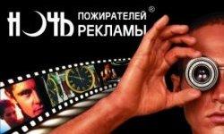 Ночь пожирателей рекламы 2012, концерт