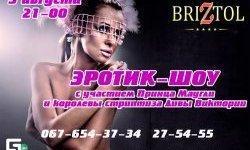 Эротик-шоу в БриZтоль, вечеринку