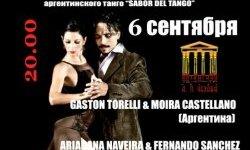 Мировые звезды аргентинского танго, концерт
