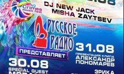 Вечеринки фестиваля КРЫМ МЮЗИК ФЕСТ
