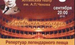 Три баритона, концерт