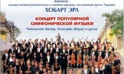 Популярная симфоническая музыка, концерт