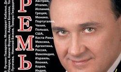 Владимир Гришко: Самое любимое, концерт