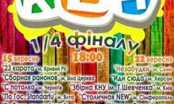 Четверть-финальная игра Ялтинская Всеукраинской Открытой Лиги КВН, концерт