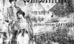 Легендарному маршу «Прощание славянки» - 100 лет!, концерт