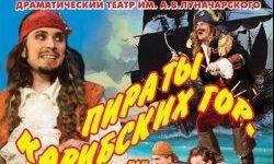 Пираты Карибских гор, или Похитители радуги, спектакль