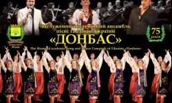 Ансамбль песни и танца «Донбасс», концерт