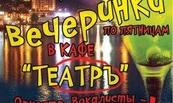 Джазовая вечеринка «Танцуют все!», вечеринку