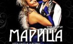 Марица, спектакль