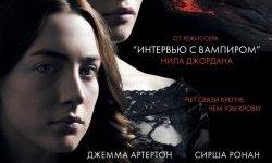 Византия, кино