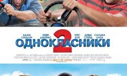 Одноклассники 2, кино