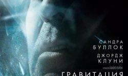 Гравитация, кино