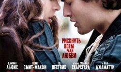 Ромео и Джульетта, кино