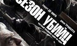 Сезон убийц, кино