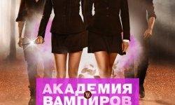 Академия вампиров, кино